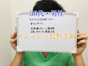 30代・男性