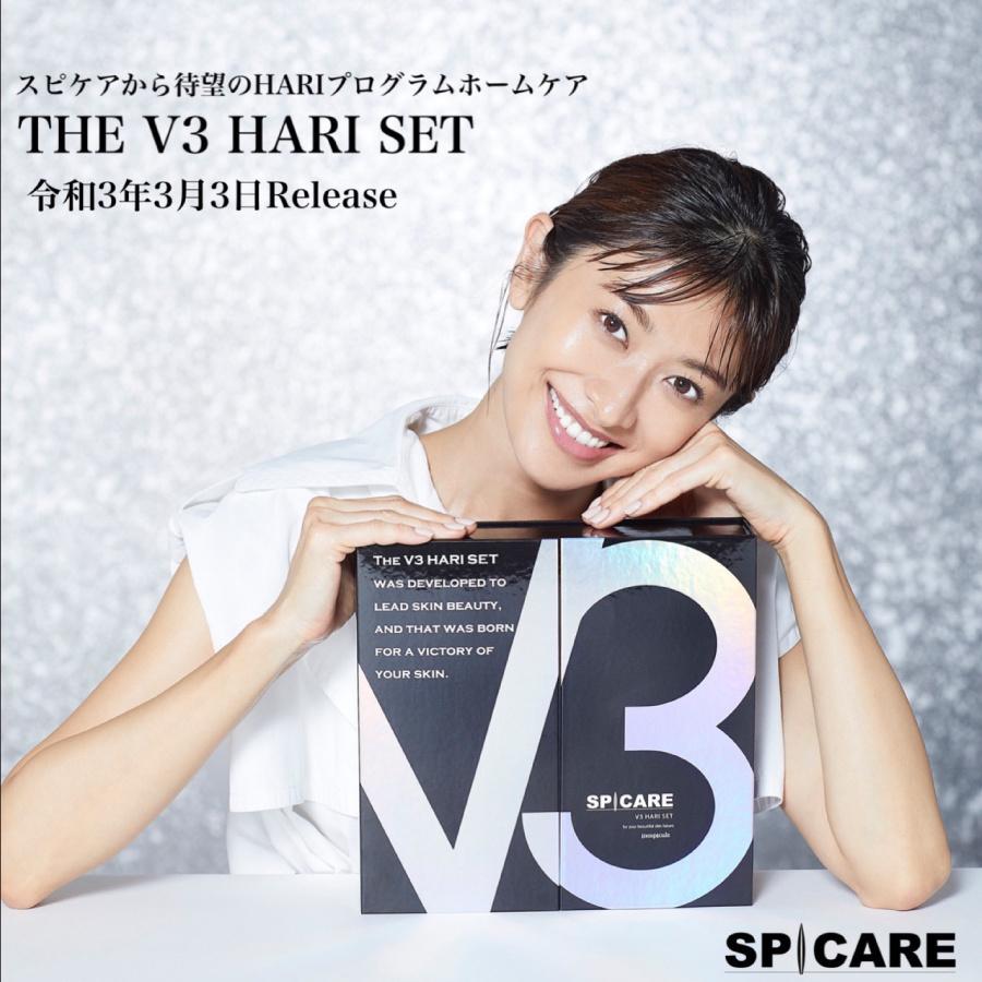 V3【HARI SET】3月3日から販売スタート!